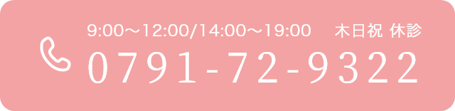 0791-72-9322